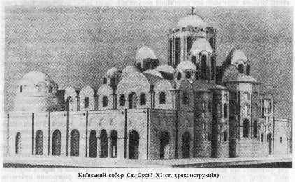 Київський собор св софії xi ст
