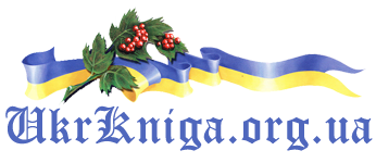 UkrKniga.org.ua