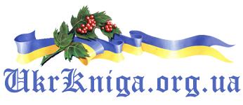 UkrKniga.org.ua